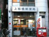 上板橋郵便局