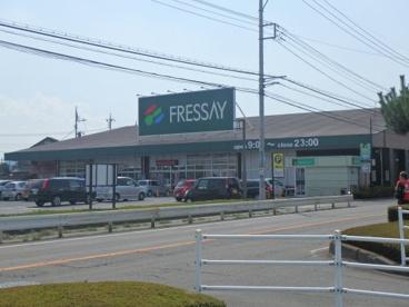 フレッセイ 倉賀野西店の画像1