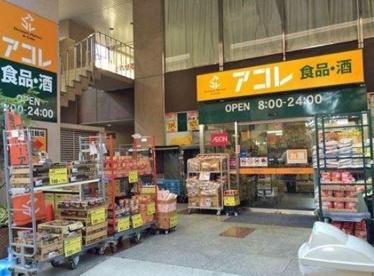 アコレ 板橋中丸町店の画像1