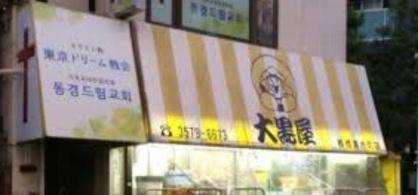 大黒屋板橋清水町店の画像1