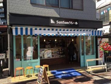 サンドイッチ専門店 サンサンの画像1