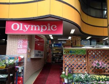 (株)オリンピック 中村橋店の画像1