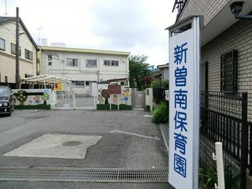 戸田市立新曽南保育園の画像1