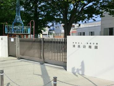 清泉幼稚園の画像1
