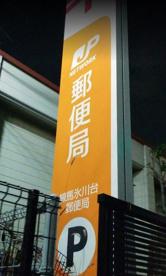 練馬氷川台郵便局の画像1