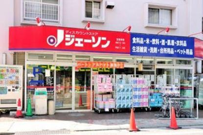 ジェーソン練馬氷川台店の画像1