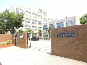 大阪市立新巽中学校の画像1