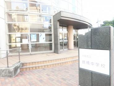 大阪市立鶴橋中学校の画像3