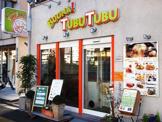 BUONA!TUBUTUBU 神楽坂店