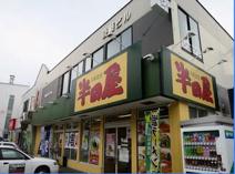 大衆食堂 半田屋 サッポロファクトリー前店