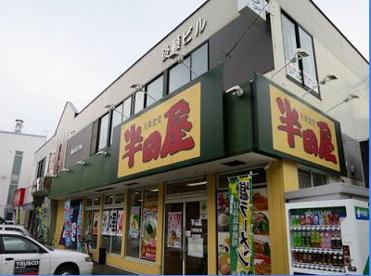 大衆食堂 半田屋 サッポロファクトリー前店の画像1
