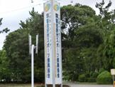 袖ケ浦運動公園