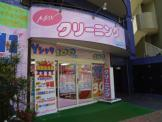 MAXクリーニング平塚店