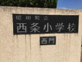 昭和町立西条小学校