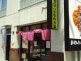 おせいべん屋本舗戸越銀座店