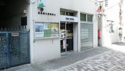 豊島南大塚郵便局の画像1