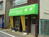 クリーニングショップ桜井
