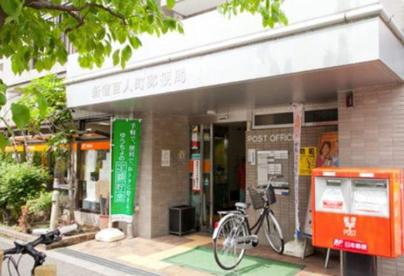 新宿百人町郵便局の画像1