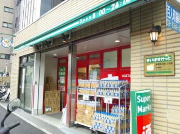 まいばすけっと新宿百人町3丁目店の画像1