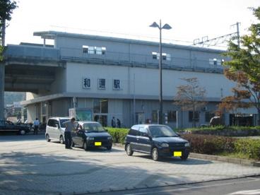 和邇駅の画像1