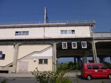 蓬莱駅の画像1
