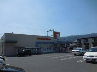 ドラッグユタカ和迩店の画像1