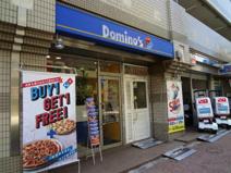 ドミノ・ピザ戸越店