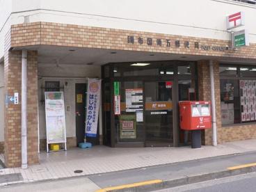 調布国領五郵便局の画像1