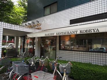 神戸屋レストラン 調布ヶ丘店の画像1