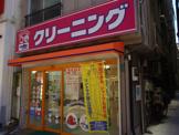 ポプラクリーニング戸越銀座店