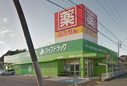ジップドラッグ長山店の画像1