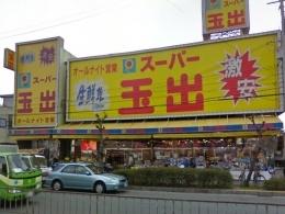 スーパー玉出御陵店 の画像2