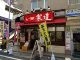 らー麺家道