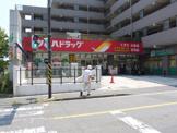 ツルハドラック 栗平駅前店