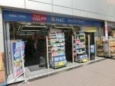 HAC 新百合ヶ丘店