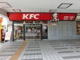 ケンタッキーフライドチキン 新百合ヶ丘店