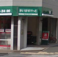 まいばすけっと横浜高山店の画像1