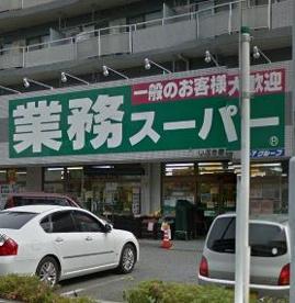 業務スーパー・いぶき野店の画像1