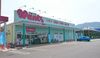 ウォンツ ハピアス駅家店の画像1