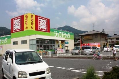 ジップドラッグ唐崎店の画像1