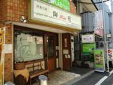 陶花(レストラン)