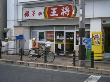 餃子の王将 三国ヶ丘駅前店の画像1