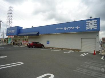 ライフォート長曽根店の画像1