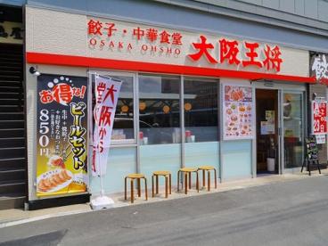 大阪王将 JR奈良駅前店の画像1