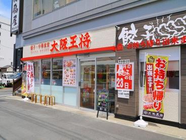大阪王将 JR奈良駅前店の画像2
