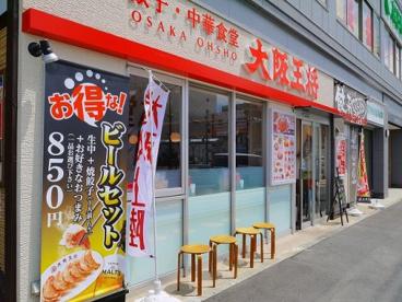 大阪王将 JR奈良駅前店の画像3