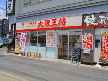 大阪王将 JR奈良駅前店の画像5