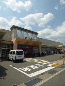 フレンドマート梅津店の画像1