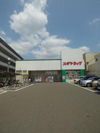 スギ薬局梅津店の画像1