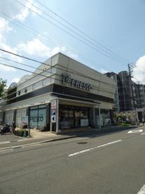 フレスコ梅津店の画像1